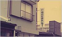 November 1974. Gründung des Environmental Facility Centers mit einem Kapital von 5 Millionen Yen.
