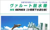 Juli 2000. Unsere Produkte erscheinen in der Standardspezifikation der Japanischen Agentur für Abwasserwerke.