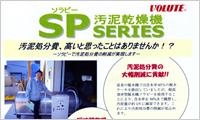 April 2003. Einführung des Solapy-Trockners SP-Reihe.