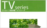 Juni 2004. Einführung der VOLUTE™ Zwillings-Entwässerungspresse TV-Reihe.