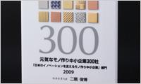 April 2009. Unsere Firma ist unter den 300 KMUs Vibrant Monozukuri (Produktion) beim japanischen Ministerium für Wirtschaft, Handel und Industrie.